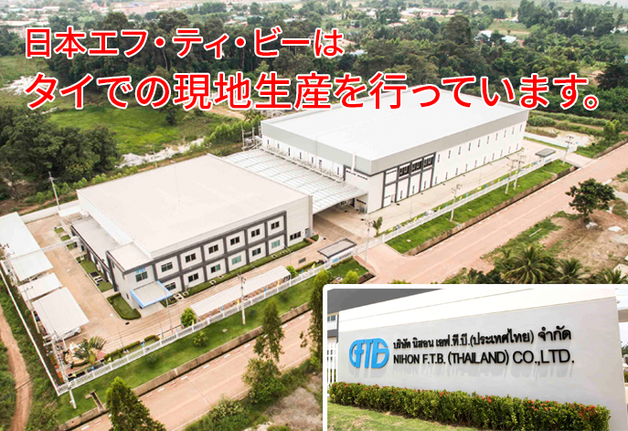 日本FTB タイ工場